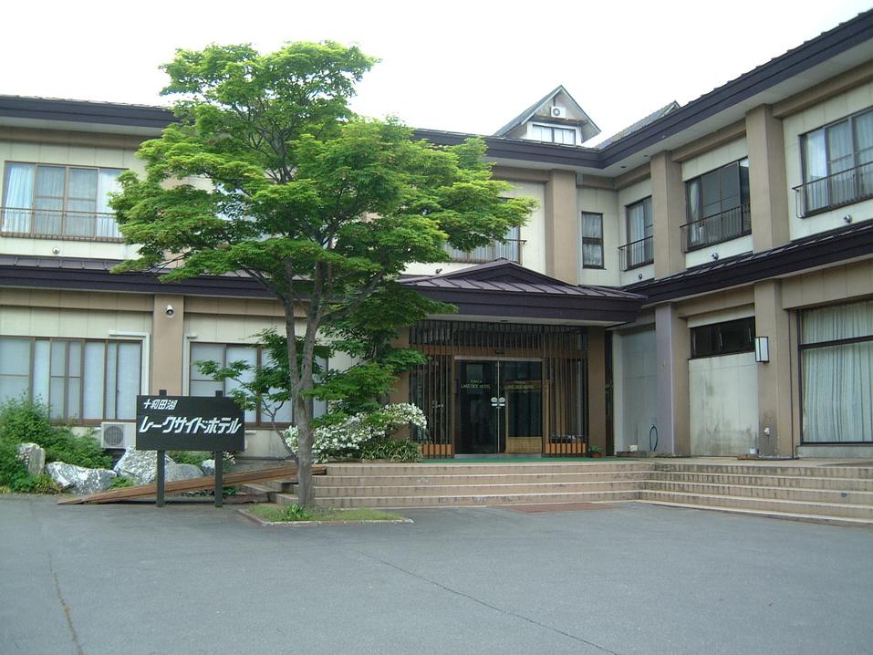 十和田湖畔温泉 十和田湖レークサイドホテル
