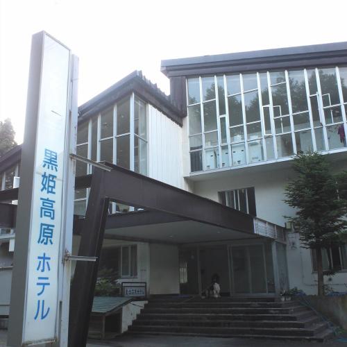 黒姫高原ホテル