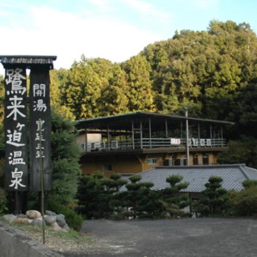 臼杵 鷺来ヶ迫(ろくがさこ)温泉 源泉 俵屋旅館 コト白鷺館