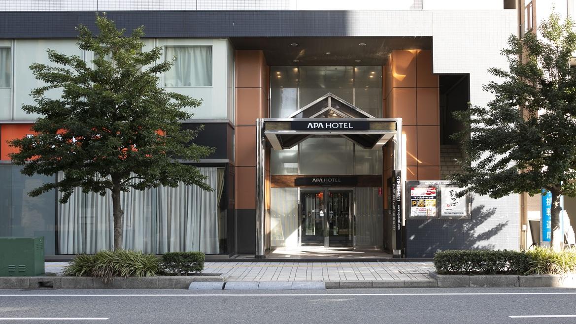 アパホテル<姫路駅北>