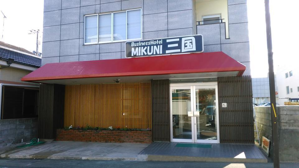 ビジネスホテル三国 <五島・福江島>