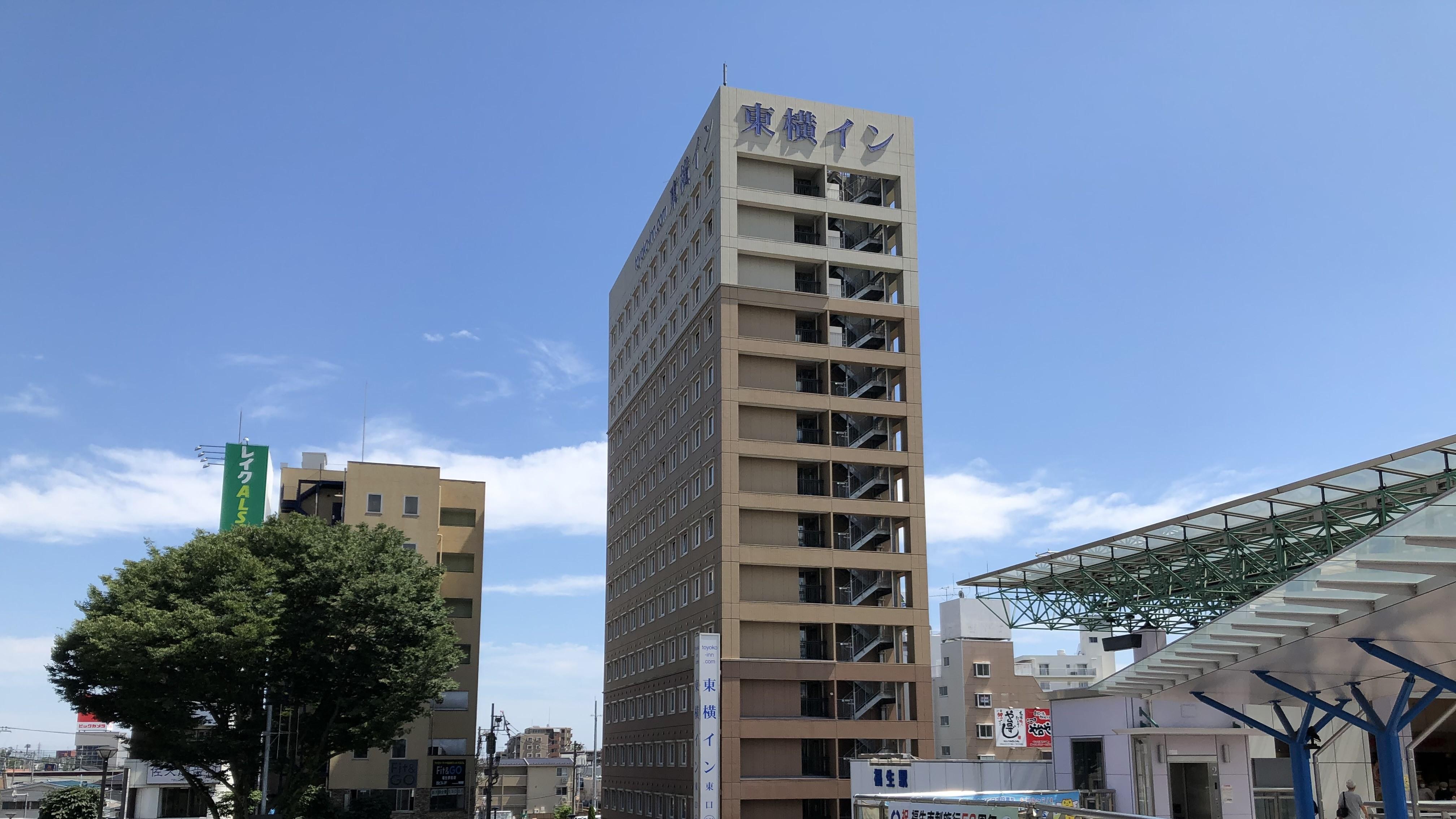 東横イン福生駅前東口