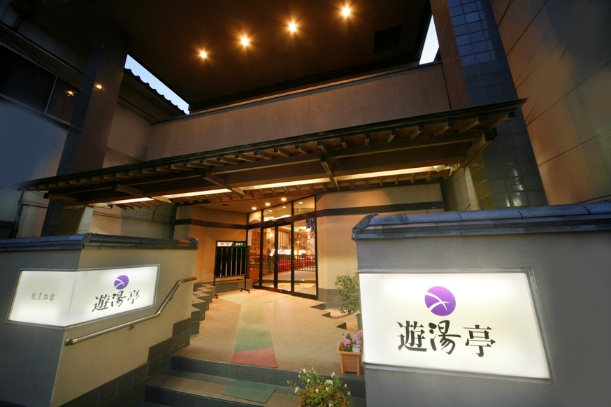 いわき湯本温泉 旅館 遊湯亭