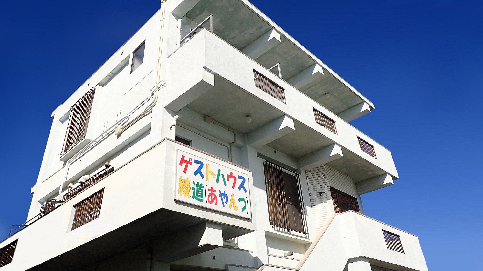 ゲストハウス綾道 <宮古島>