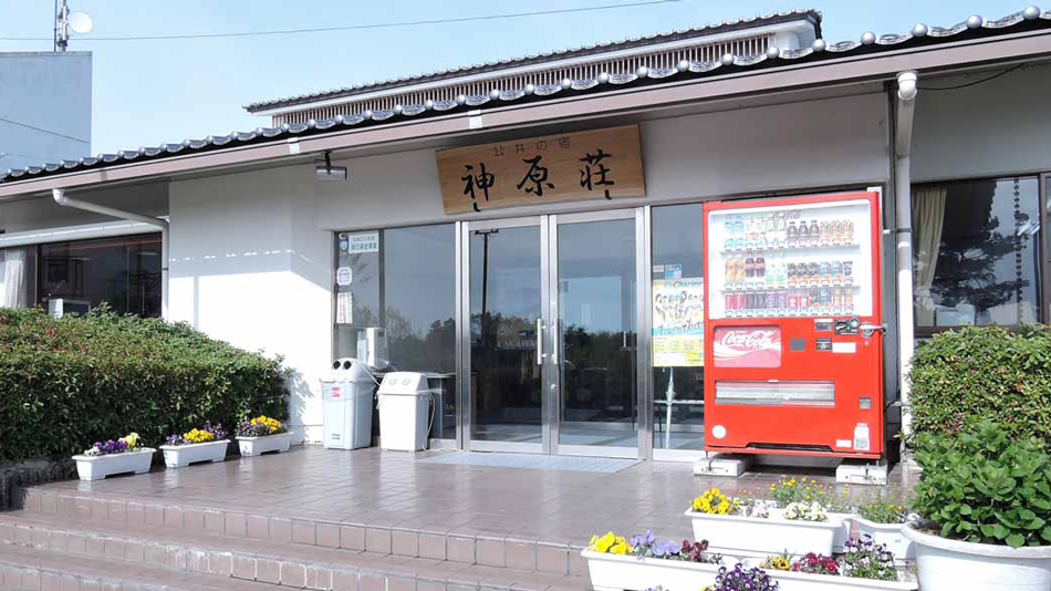 公共の宿 神原荘(こうばらそう)