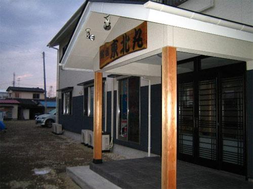 船宿 東北丸