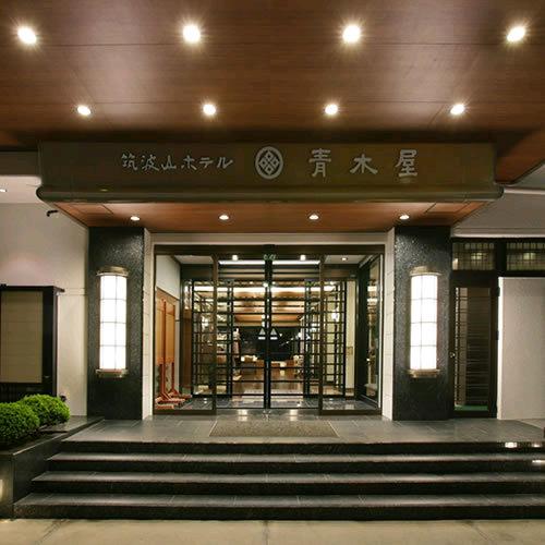 筑波山温泉 筑波山ホテル 青木屋