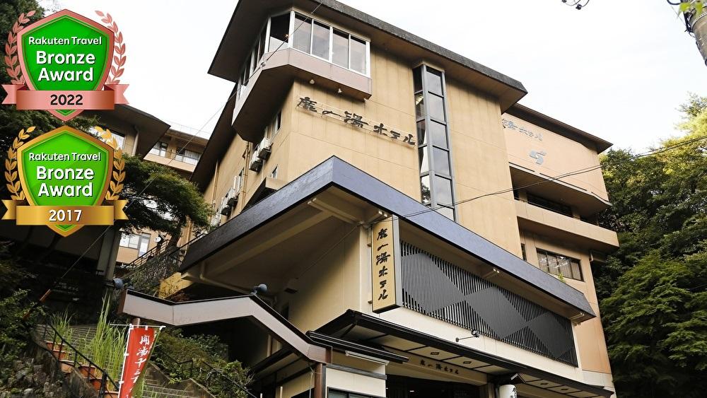 湯の山温泉 鹿の湯ホテル
