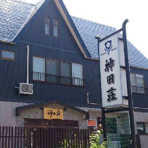 会津猪苗代の宿 神田荘(旧:スポーツハウス民宿 神田荘)