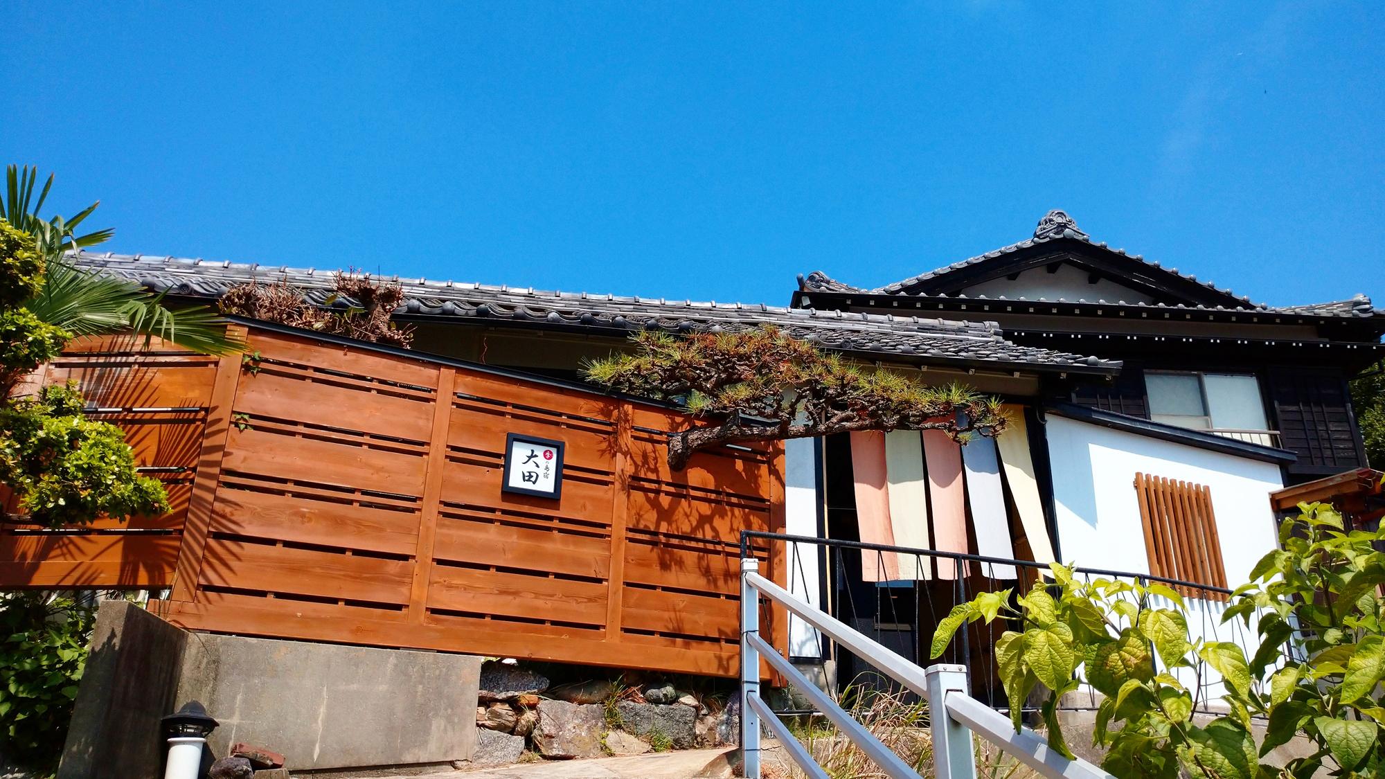 日間賀島 季の島宿 大田
