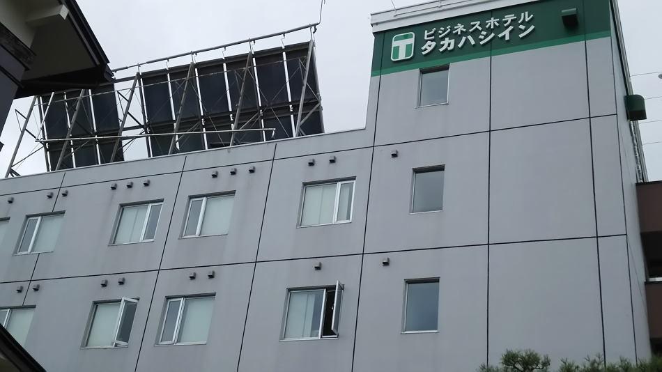 ビジネスホテル タカハシイン(旧 ホテル ときわ)