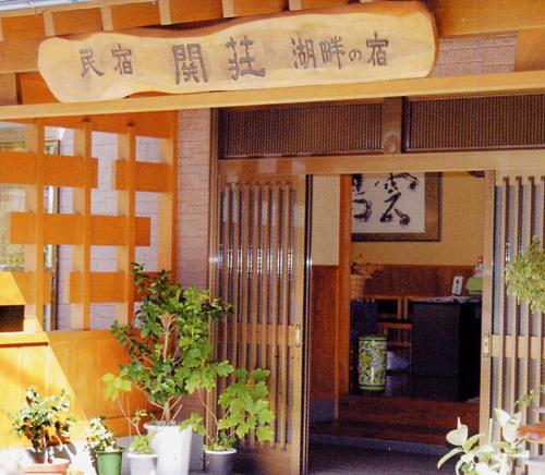 民宿 関荘