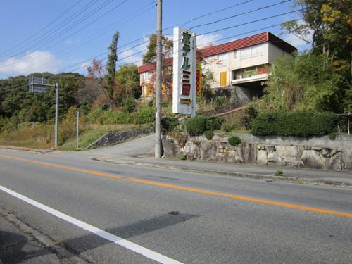 ホテル三田
