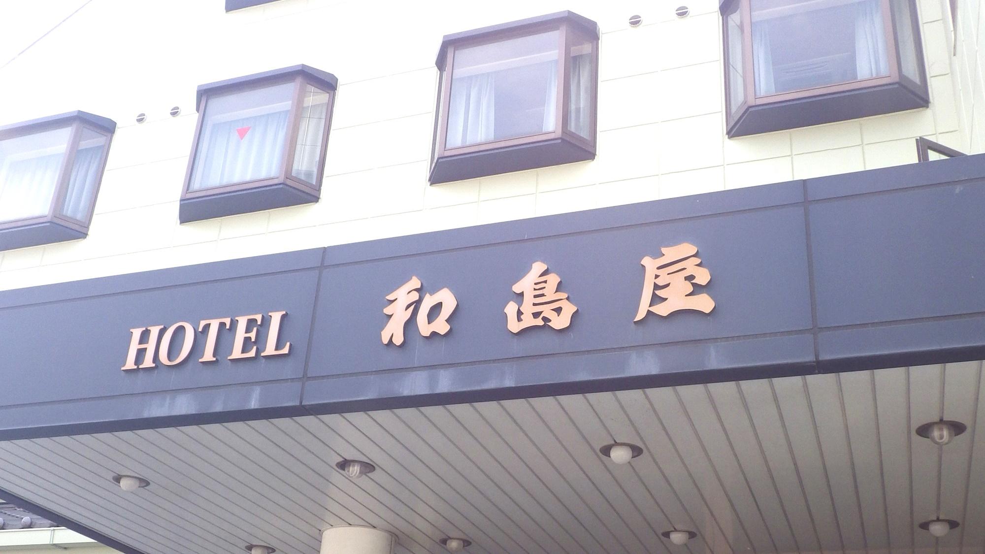 ホテル和島屋