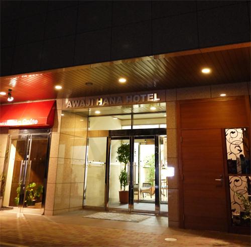 アワジ花ホテル <淡路島>