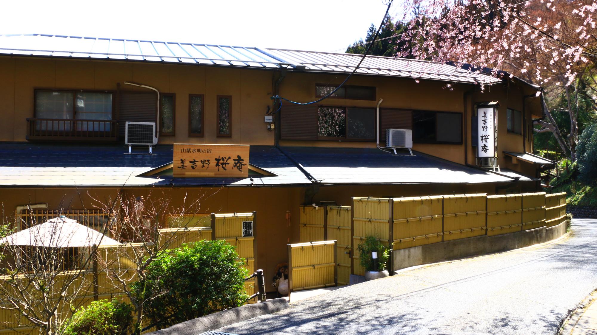 山紫水明の宿 美吉野 桜庵