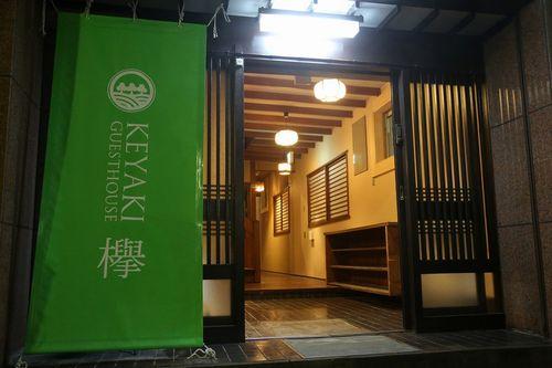 仙台 欅—KEYAKI—ゲストハウス