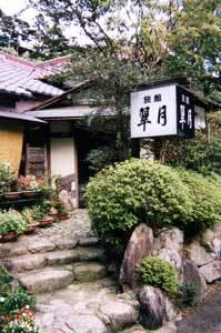 湯の山温泉 和風観光旅館 翠月