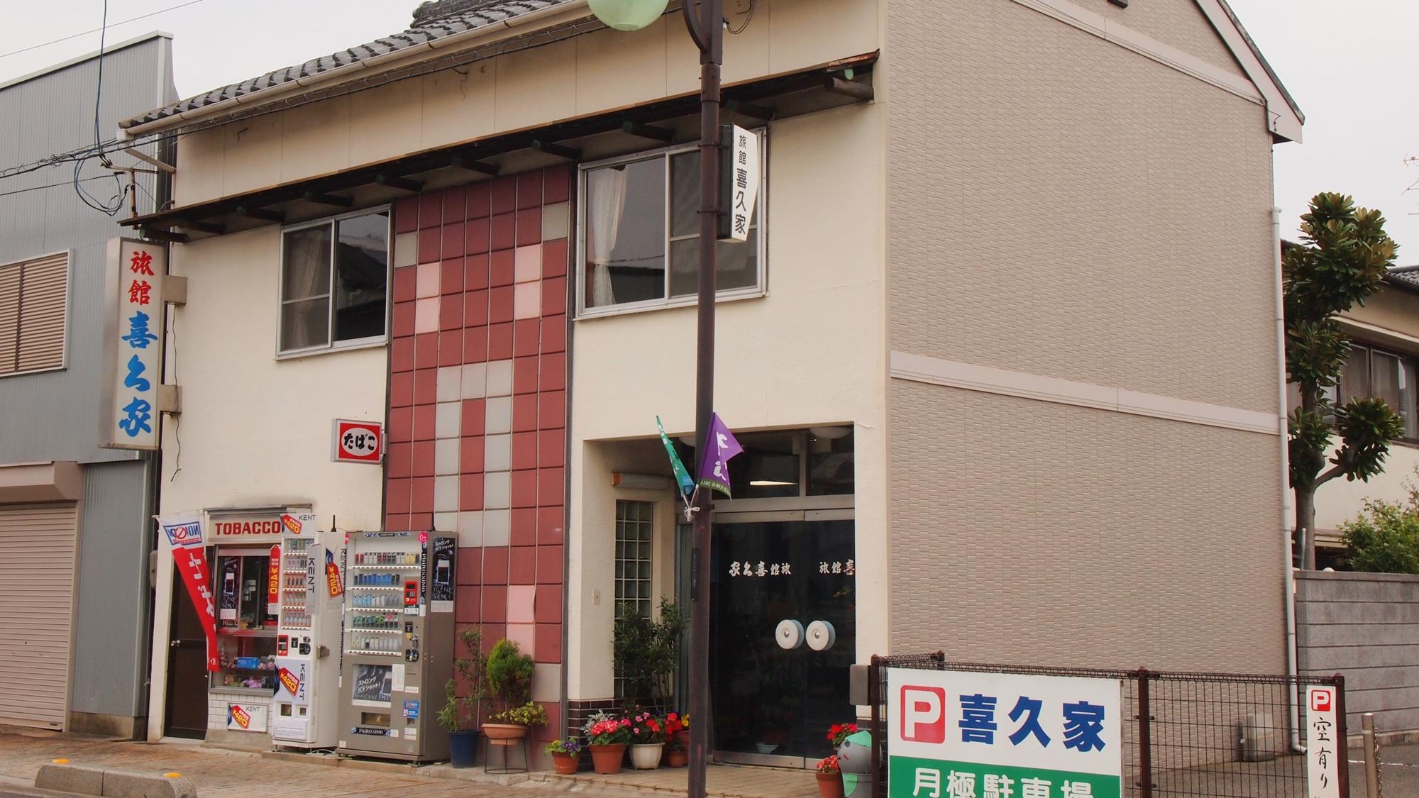 喜久家旅館 <小豆島>