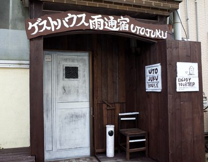 五島ゲストハウス雨通宿 <五島・福江島>