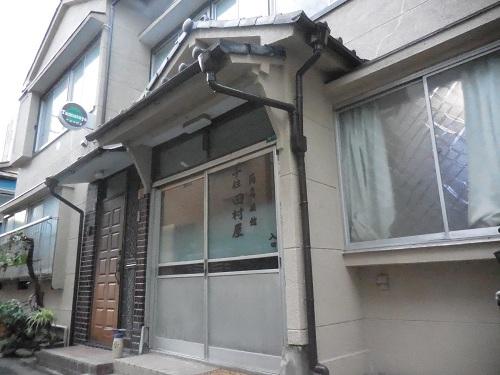 千住田村屋