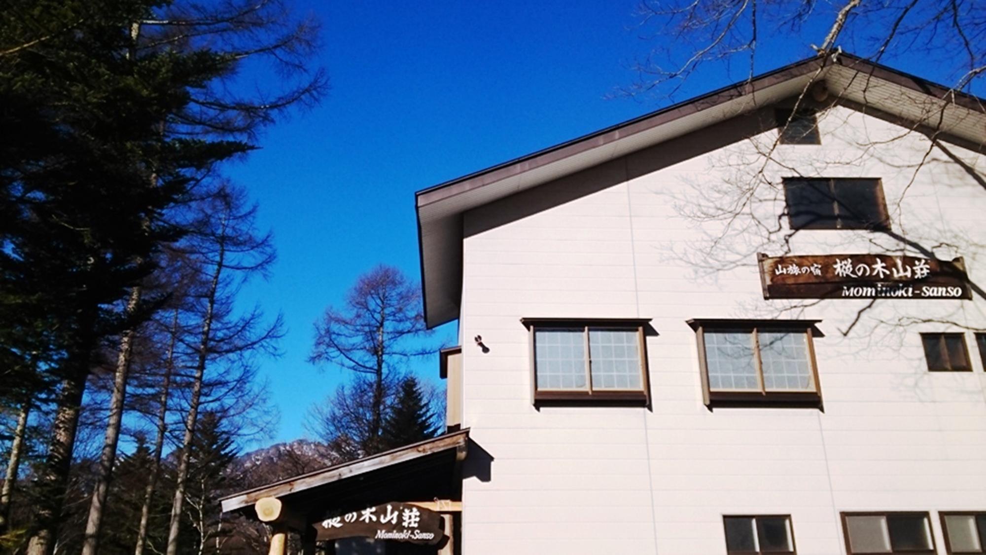山旅の宿 樅の木山荘