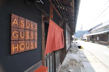 ASUKA GUEST HOUSE アスカゲストハウス