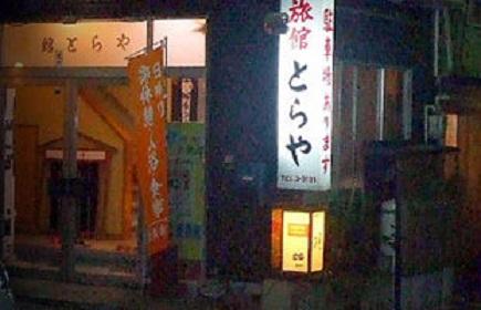 生蕎麦・旅館 登良家(とらや)