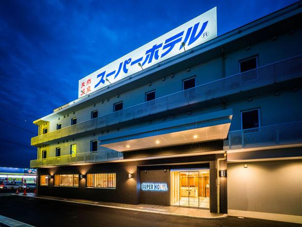 天然温泉「さくやの湯」スーパーホテル富士宮(2015年10月28日グランドオープン)