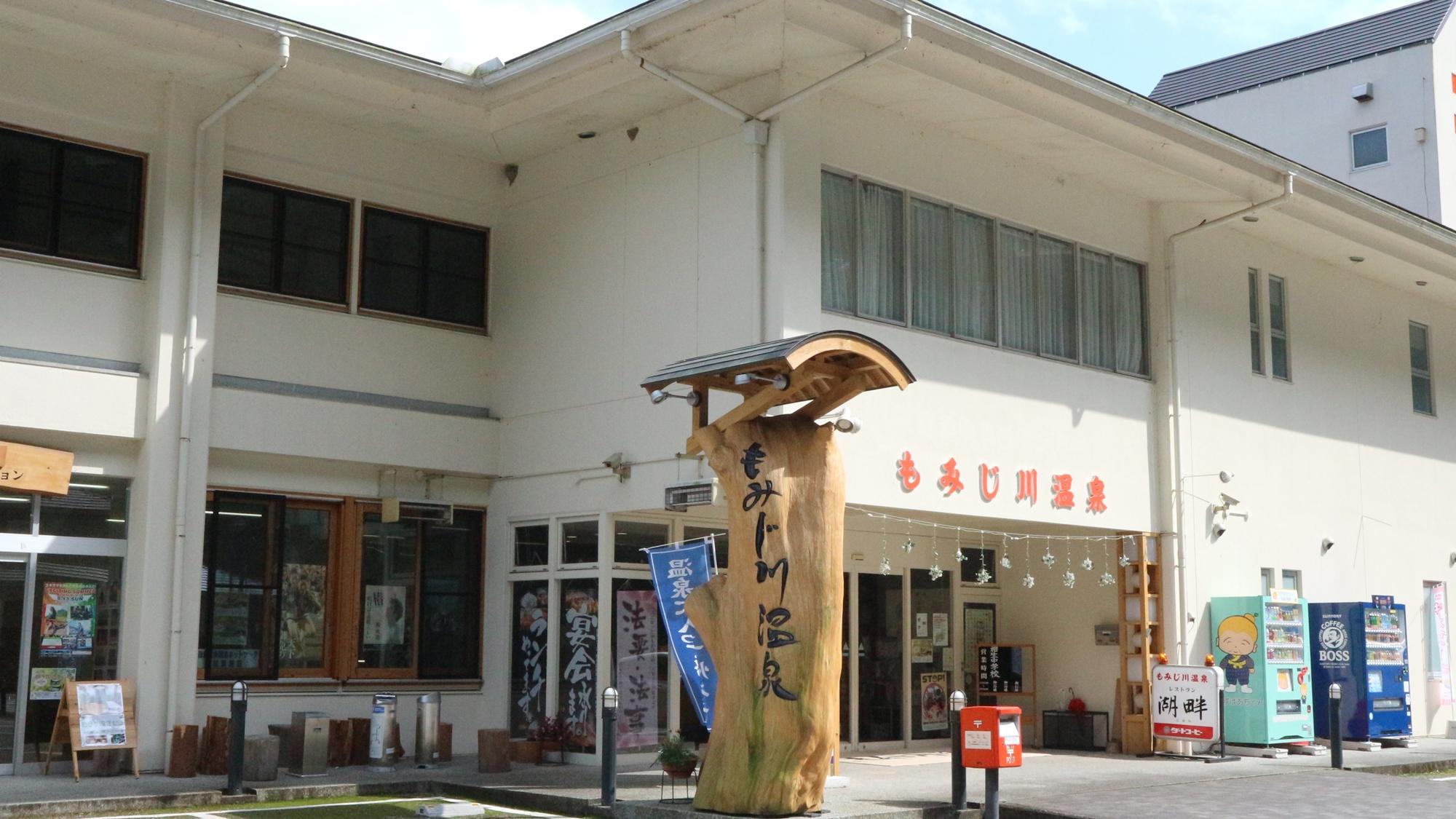 もみじ川温泉
