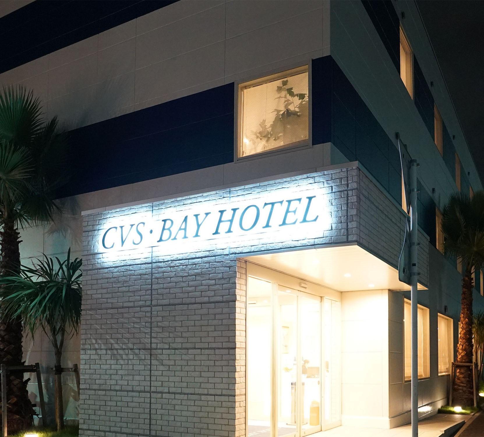 CVS・BAY HOTEL 新館(2015年12月17日オープン)