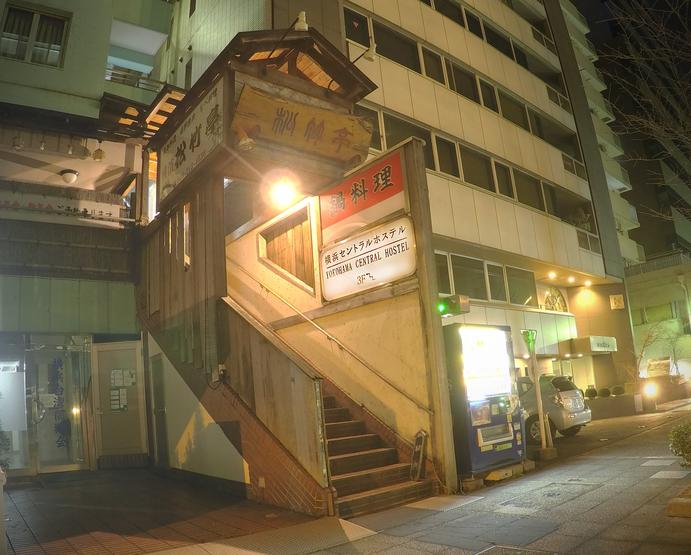 横浜セントラルホステル