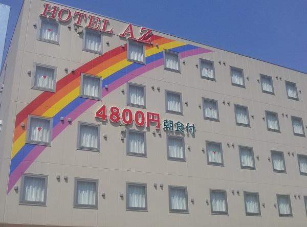 HOTEL AZ 福岡うきは店