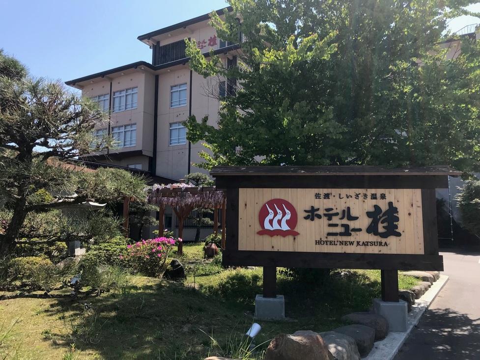 ホテルニュー桂 <佐渡島>
