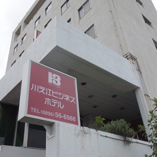 川之江ビジネスホテル