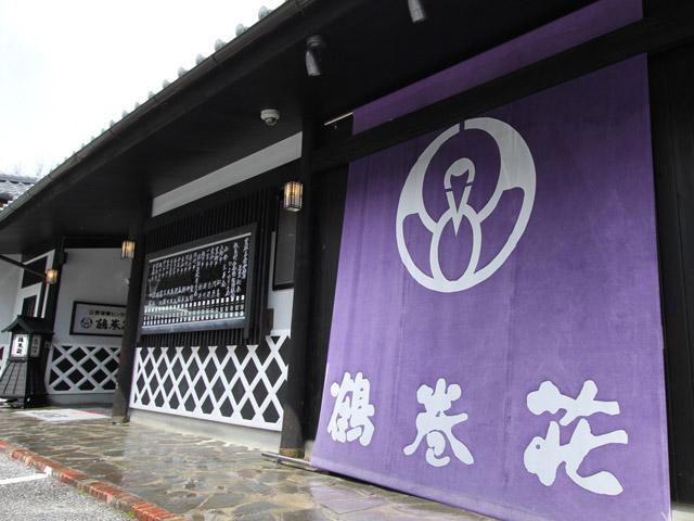 信州公共の宿 鶴巻荘