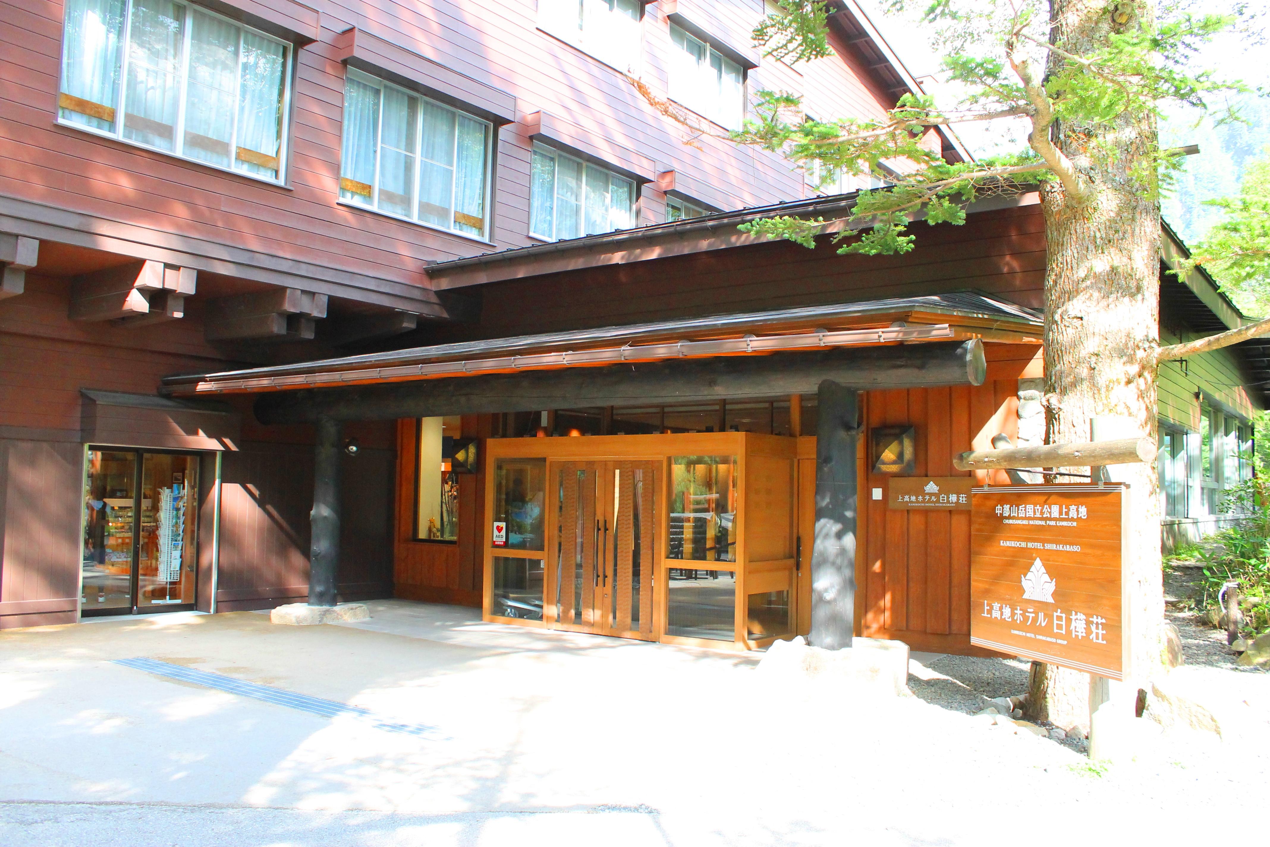 ホテル白樺荘<上高地>