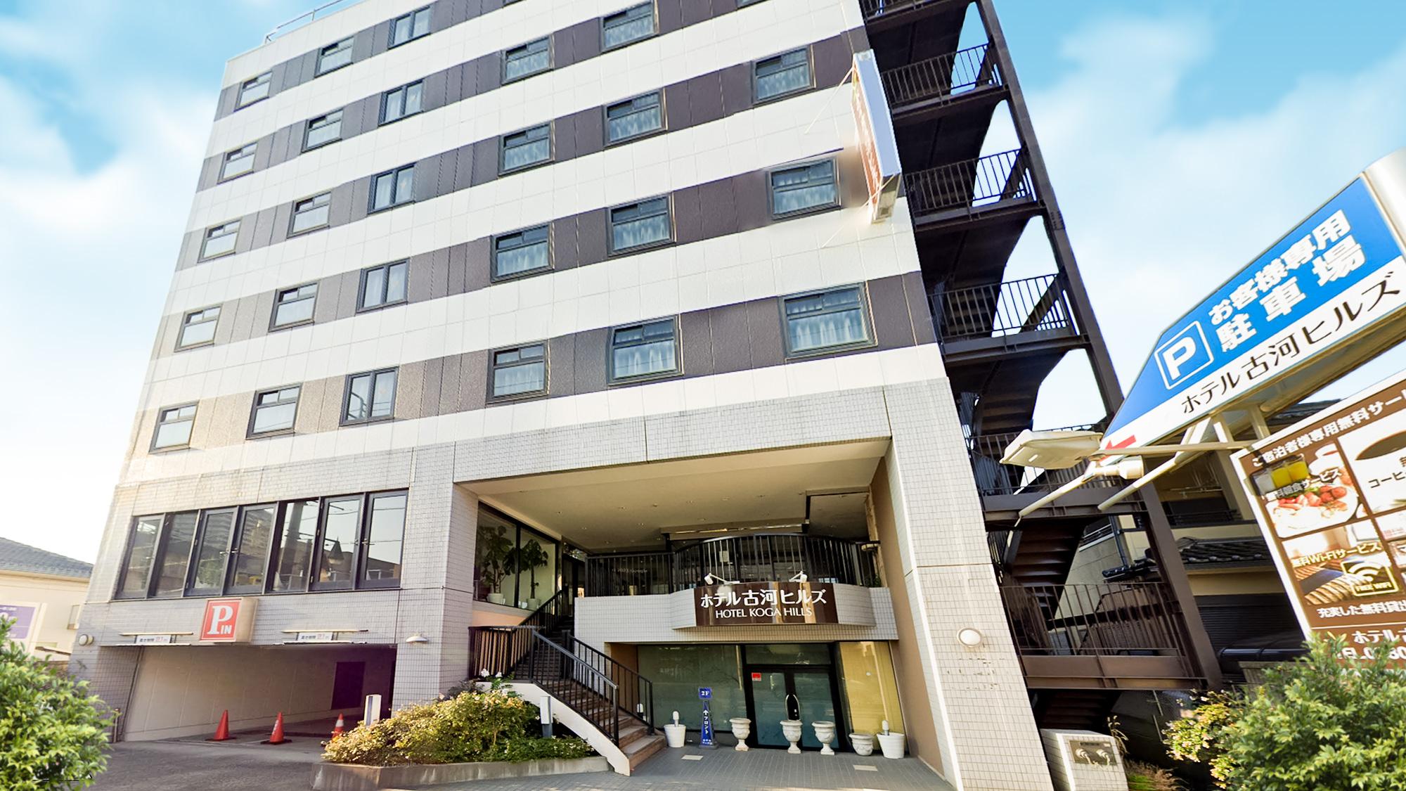 ホテル古河ヒルズ(BBHホテルグループ)