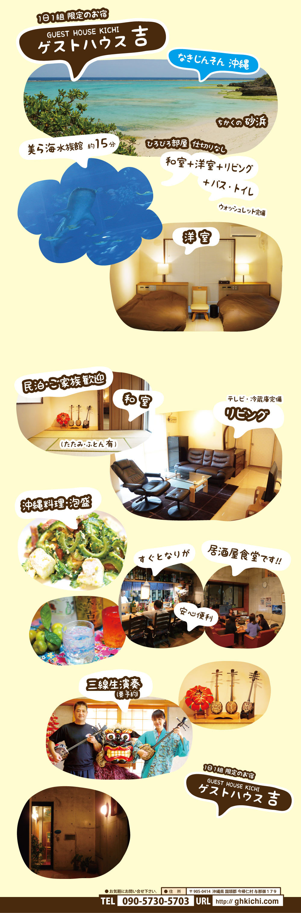 guesthouse-Kichi-2015-A4-omote-5-web-3-price.png
