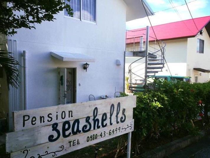 ペンション SeaShells