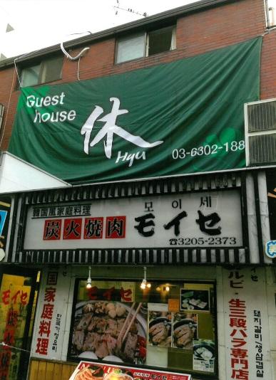HYUU house
