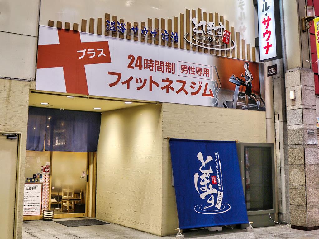 駅前人工温泉 とぽす 仙台駅西口