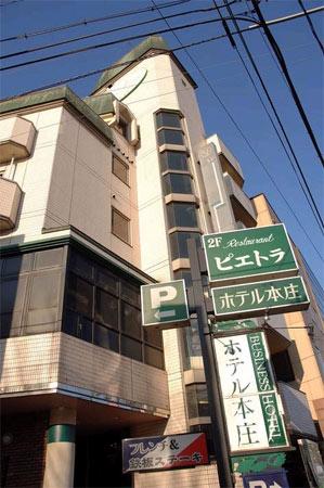 ホテル本庄