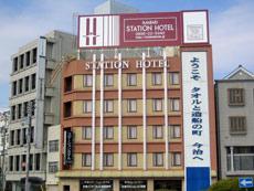 今治ステーションホテル