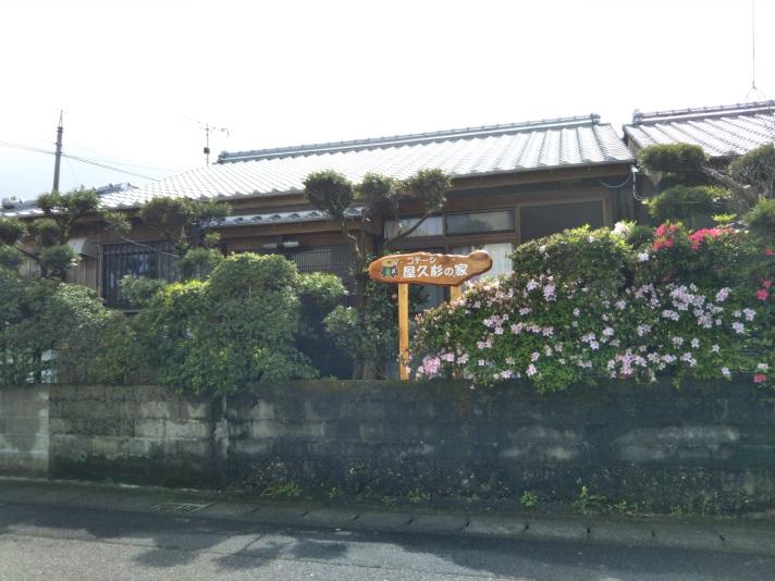 コテージ 屋久杉の家 <屋久島>