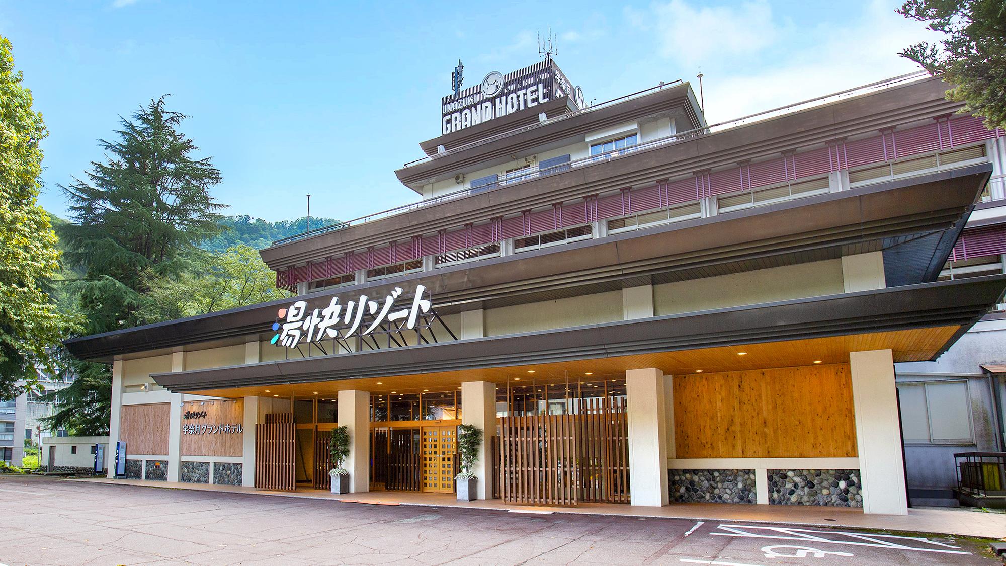 湯快リゾート 黒部・宇奈月温泉 宇奈月グランドホテル