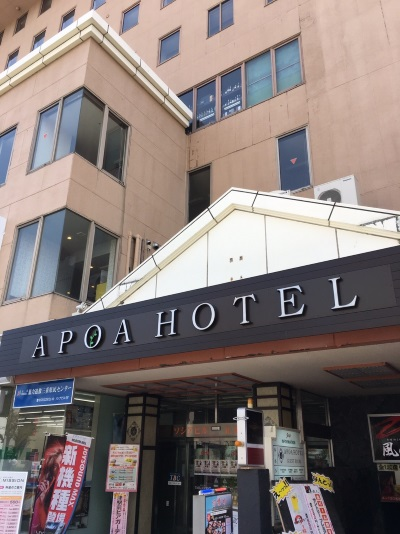 APOA HOTEL津(アポアホテル)