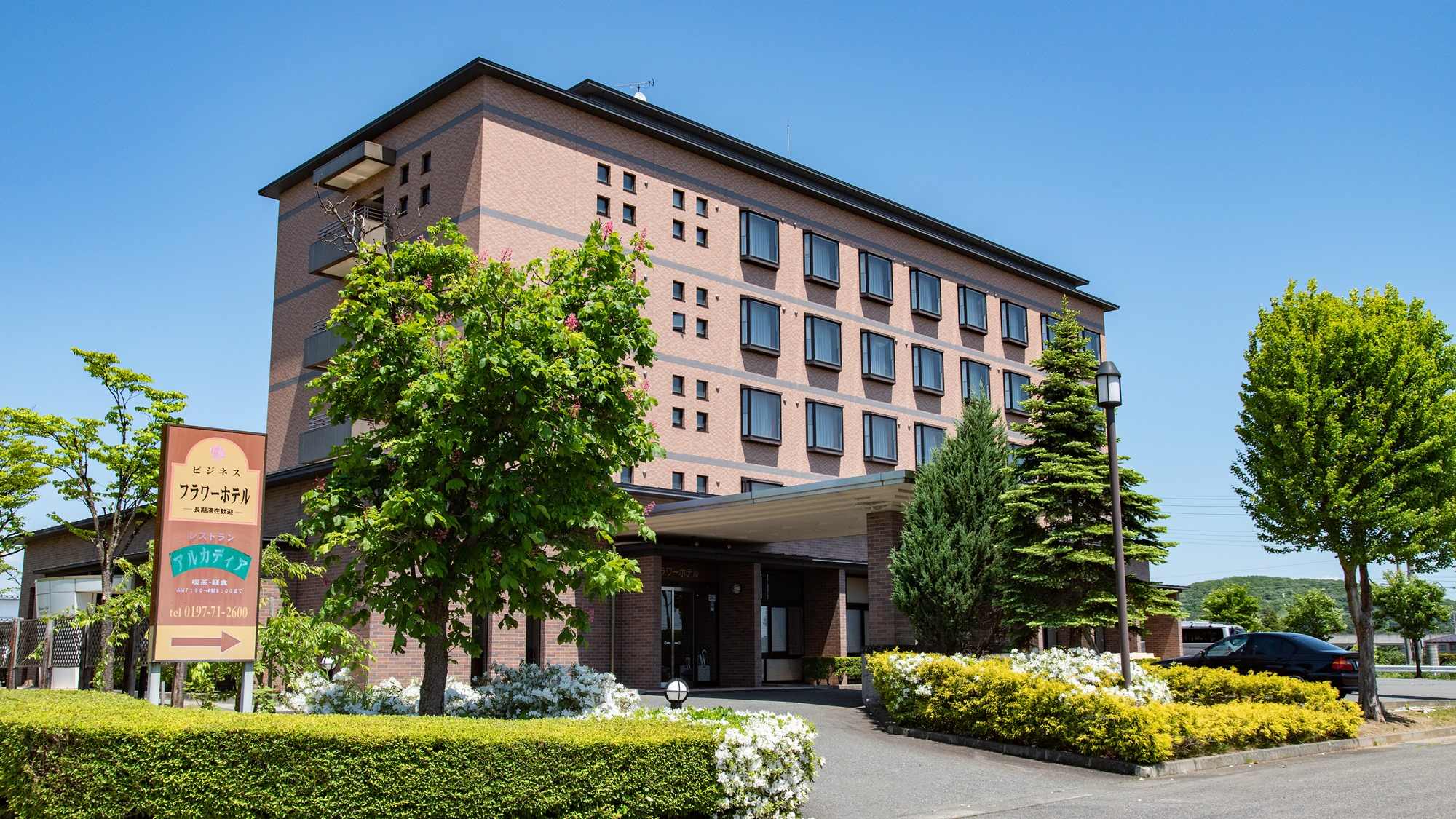北上オフィスアルカディア フラワーホテル