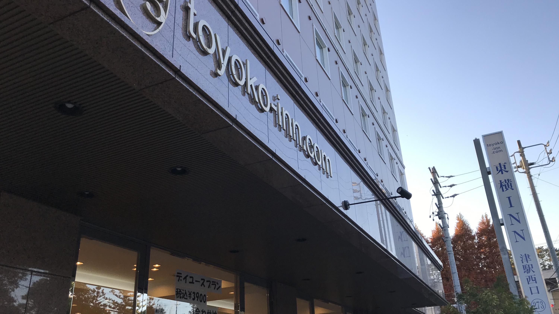 東横イン津駅西口