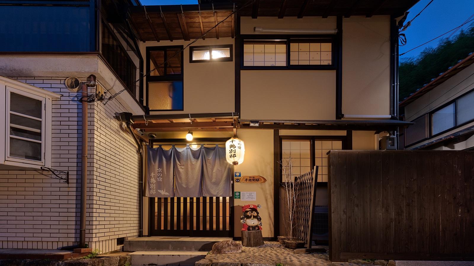 京の宿 千鶴別邸